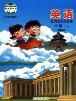 北京版一年级英语下册