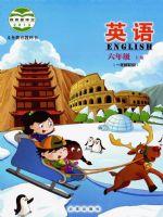 北京版六年级英语上册