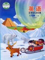 北京版六年级英语下册
