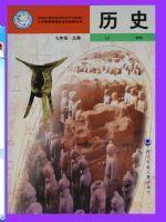 北师大版七年级历史上册