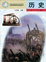 北师大版九年级历史上册