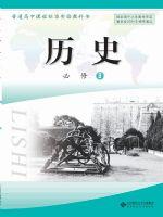 北师大版高二历史必修3