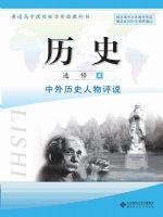 北师大版高三历史选修4