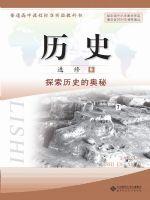 北师大版高三历史选修5