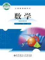 北师大版九年级数学下册