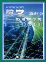 北师大版高三数学选修4-2 矩阵与变换