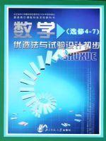 北师大版高三数学选修4-7 优选法与试验设计初步