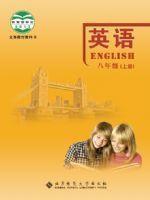 北师大版八年级英语上册