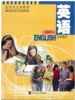 北师大版九年级英语全册