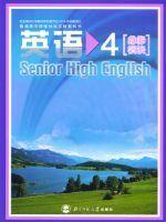 北师大版高二英语必修4