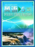 北师大版高三英语必修5