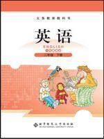 北师大版二年级英语下册