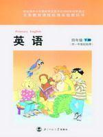 北师大版四年级英语下册