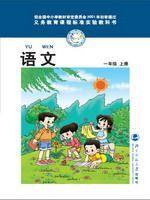 北师大版一年级语文上册