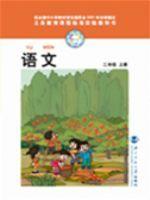 北师大版二年级语文上册