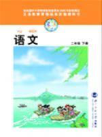 北师大版二年级语文下册
