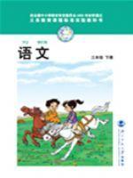 北师大版三年级语文下册