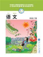 北师大版四年级语文下册