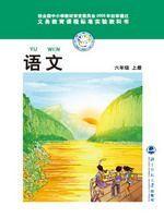 北师大版六年级语文上册