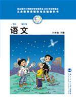 北师大版六年级语文下册