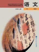 北师大版七年级语文上册