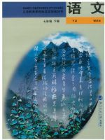 北师大版七年级语文下册