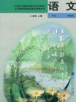 北师大版八年级语文上册