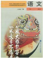 北师大版八年级语文下册