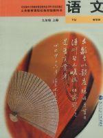 北师大版九年级语文上册