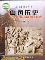 川教版八年级历史上册