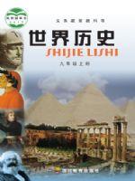 川教版九年级历史上册