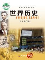 川教版九年级历史下册