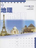 沪教版六年级地理上册