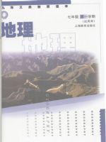 沪教版七年级地理上册