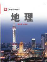沪教版高二地理第二册