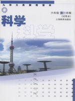 沪教版六年级科学上册