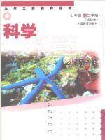 沪教版七年级科学下册