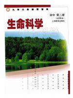 沪教版八年级生物第二册