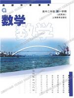 沪教版高二数学上册