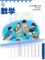 沪教版三年级数学上册