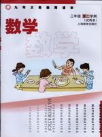 沪教版三年级数学下册
