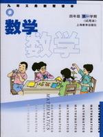沪教版四年级数学上册