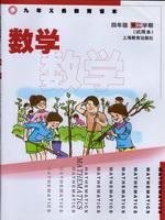 沪教版四年级数学下册