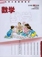 沪教版五年级数学下册