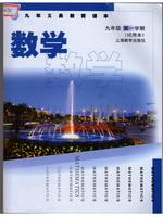 沪教版九年级数学上册