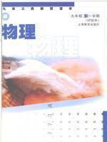 沪教版九年级物理上册