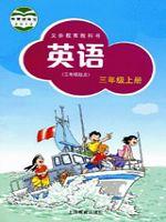沪教版三年级英语上册