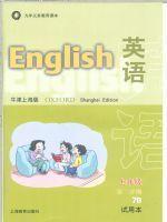 沪教版七年级英语下册