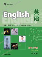 沪教版高二英语上册