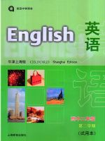 沪教版高二英语下册